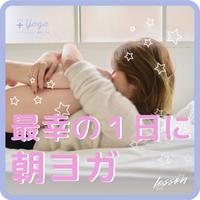 最幸の1日に!「朝ヨガ」オンラインレッスン