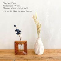 花瓶 No.20 ホワイト + 一輪挿し S or SSサイズ 木製 【2点セット】 ドライフラワー フラワーベース 玄関 インテリア 玄関飾り