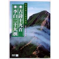古詩十九首と李白29撰 DVD