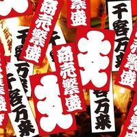 FULL HOUSE STICKER - 大入 ステッカー / 漢字 シール