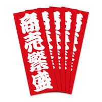 PROSPEROUS BUSINESS STICKER - 商売繁盛 ステッカー / 漢字