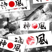 KAMIKAZE - 神風 ステッカー / 日本 カミカゼ 国旗 漢字 JDM JAPAN カスタム
