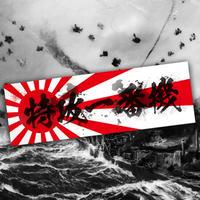 KAMIKAZE FIRST ATTACKER STICKER - 特攻一番機 ステッカー / 日本 旭日旗 漢字 JDM