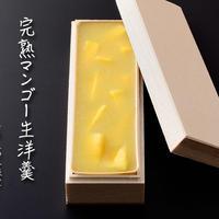 <7月25日発送>完熟マンゴー生洋羹