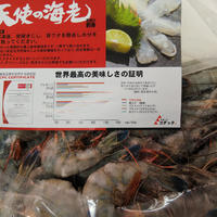 天使の海老 30~40尾/1kg(冷凍)