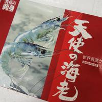 天使の海老 20~30尾/1kg(冷凍)