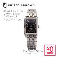 【ユナイテッドアローズ】レクタンギュラー  チャコールグレー レディース(メタルブレスレット)UA8004-B24