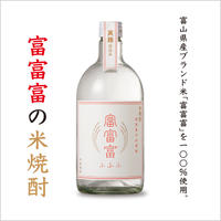 富山県産ブランド米「富富富」の米焼酎