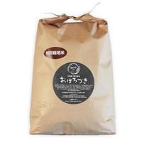 おぼろづき(特別栽培米)10kg
