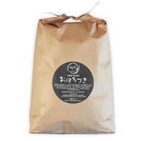 おぼろづき(減農薬栽培米)10kg