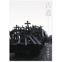 古道 The Ancient Roads  井坂康志