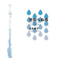 【楽譜】『空知らぬ雨』/作曲:山本直子(フルートソロ譜・ピアノ伴奏譜)