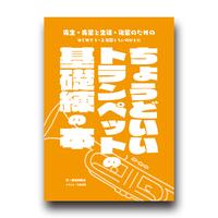 先生・先輩と生徒・後輩のためのはじめて1〜2年目くらいのひとにちょうどいいトランペットの基礎練の本/作:越後林雅之