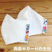 ハンドメイド *両面*白ダブルガーゼ生地 *紅型*マスク Handmade white gauze mask