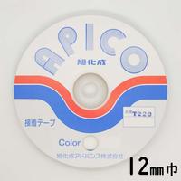 アピコ伸び止めテープ 12mm×50m