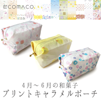 和菓子プリント キャラメルポーチ /4月/5月/6月