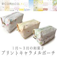 和菓子プリント キャラメルポーチ /1月/2月/3月