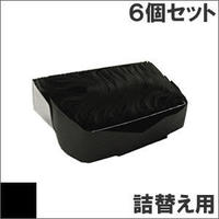 PC-PR201/87LA-01 / EF-1620B (B) ブラック サブリボン 詰替え用 NEC(日本電気) 汎用新品 (6個セットで、1個あたり1250円です。)