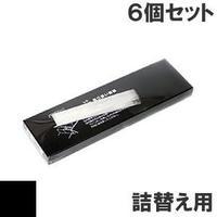 R-92 ( B ) ブラック サブリボン 詰替え用 TOSHIBA(東芝) 汎用新品 (6個セットで、1個あたり4300円です。)