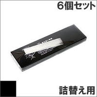 EF-1261N  / KLP-170D (B) ブラック サブリボン 詰替え用 NEC(日本電気) 汎用新品 (6個セットで、1個あたり1900円です。)
