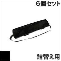 ET8550 / SZ-11737 ( B ) ブラック サブリボン 詰替え用 OKI(沖データ) 汎用新品 (6個セットで、1個あたり1600円です。)