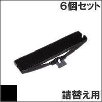 VP1800RP ( B ) ブラック リボンパック 詰替え用 EPSON(エプソン) 汎用新品 (6個セットで、1個あたり1700円です。)