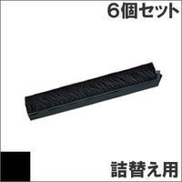 DPK24HG / 0323630 ( B ) ブラック サブリボン 詰替え用 Fujitsu(富士通) 汎用新品 (6個セットで、1個あたり1750円です。)