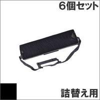 VP5150RP ( B ) ブラック サブリボン 詰替え用 EPSON(エプソン) 汎用新品 (6個セットで、1個あたり2200円です。)