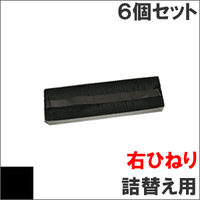 ML8580 / SZ-11715 ( B ) ブラック サブリボン 詰替え用(右ひねり) OKI(沖データ) 汎用新品 (6個セットで、1個あたり1700円です。)