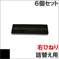 SDM-6 / 0325260 ( B ) ブラック サブリボン 詰替え用(右ひねり) Fujitsu(富士通) 汎用新品 (6個セットで、1個あたり1700円です。)