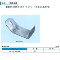 サポート支持金具 L-120(20個入り)個/310円税抜