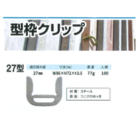型枠クリップ 27型(100枚入り)枚/75円税抜