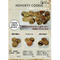 ノベルティクッキー(101枚以上のご注文)