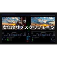 cineXtools Standard + XDCAM /XAVC(次年度以降/年間)