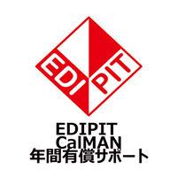 EDIPIT CalMAN年間有償サポート
