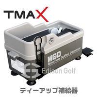 MGD ティーアップ補給器