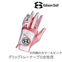 【女性用】Edison Golf グリップトレーナープロ(両手用)