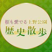 【2021/3/25】桜も愛でる上野公園歴史散歩