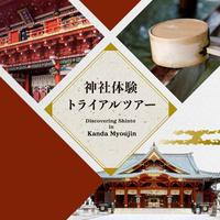 【2021/3/20(①9:00〜)】神社体験トライアルツアー