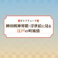 【2021/6/3】神田明神界隈・浮世絵に見る江戸の街風情