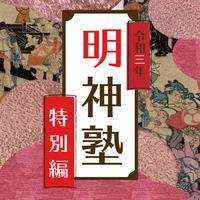 【2021/3/21】明神塾 特別編「令和の時代に、改めて江戸を考える」