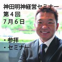 【2021/7/6*参拝・セミナーのみ*】神田明神経営セミナー(講師:平野岳史氏)