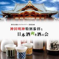 【2021/3/20】神田明神特別参拝と日本酒利き酒の会