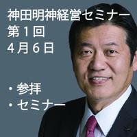 【2021/4/6*参拝・セミナーのみ*】神田明神経営セミナー(講師:藤森義明氏)