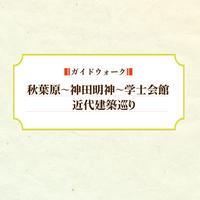 【2021/6/24】秋葉原〜神田明神〜学士会館・近代建築巡り