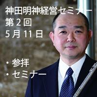 【2021/5/11*参拝・セミナーのみ*】神田明神経営セミナー(講師:藤井隆太氏)