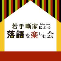 【2021/3/22】若手噺家による落語を楽しむ会 <出演噺家:未定>