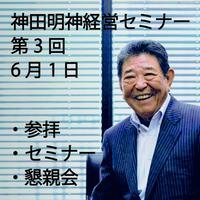 【2021/6/1】神田明神経営セミナー(講師:塚本 勲 氏)