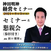 【2021/8/3】神田明神経営セミナー(講師:折口 雅博)