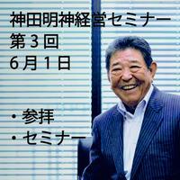 【2021/6/1*参拝・セミナーのみ*】神田明神経営セミナー(講師:塚本 勲 氏)